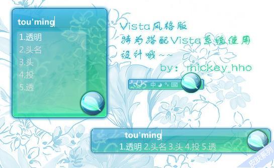 Vista 风格_透明
