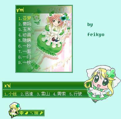 皮肤下载 卡通动漫 >> 守护甜心—绿版  皮肤名称:守护甜心—绿版图片