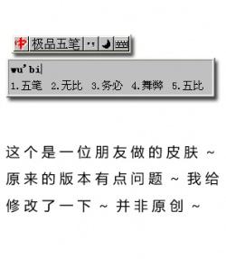 极品五笔(修改) - 搜狗拼音输入法 - 搜狗皮肤