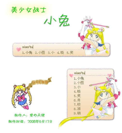 美少女战士(小兔)