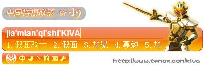 假面骑士KIVA-V2-7