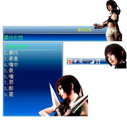 最终幻想7 yuffie 尤菲