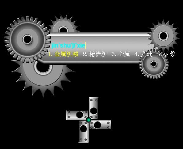 机械结构ppt模板