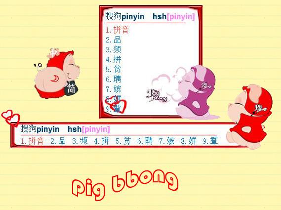 pig bbong---悠闲