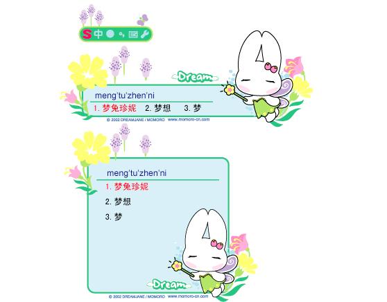 梦兔珍妮-花仙子