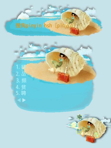 花季少女-海螺