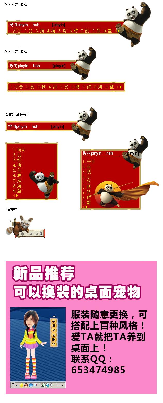 功夫熊猫升级版1