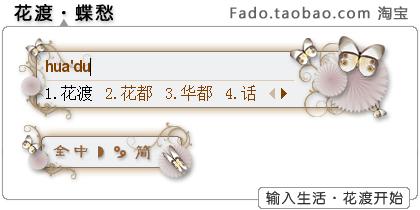 花渡·蝶愁