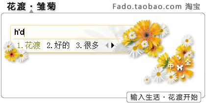 花渡·雏菊