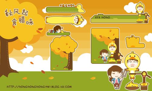 皮肤下载 卡通动漫 >> 秋风起~食腊味_aya_hong  皮肤名称:秋风起~食图片