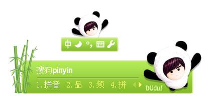 熊猫表情包边框素材