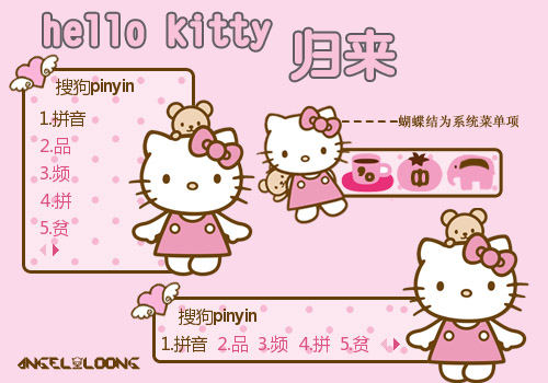 hellol kitty卡通边框