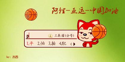 阿狸-亚运-中国加油-篮球