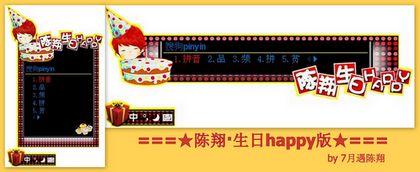 ===★陈翔·生日happy版★=== by 7月遇陈翔