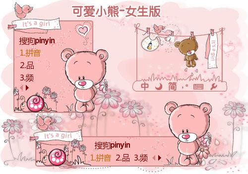 可爱小熊-女生版 - 搜狗拼音输入法