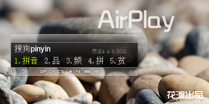 Airplay Beta花渡出品