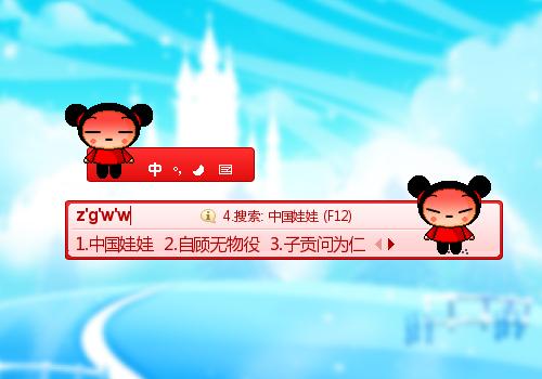可爱中国娃娃 - 搜狗拼音输入法
