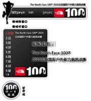 The North Face 100 2010北京国际户外耐力跑