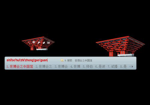 世博会系列-中国馆