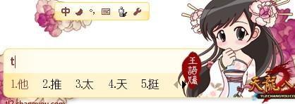 天龙八部2-Q版王语嫣