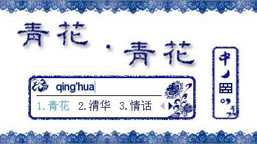 中国风 青花.青花