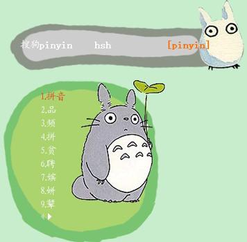 彩泥龙猫制作步骤图解