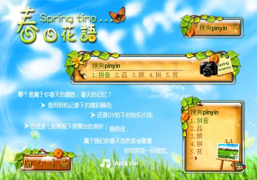 四季之——春日花语