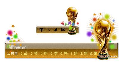 喝彩2010南非世界杯