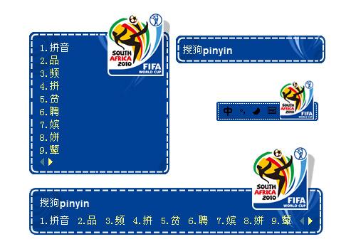 南非世界杯蓝色logo主题