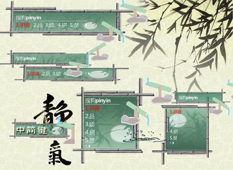 月夜竹影~半透明动画中国风
