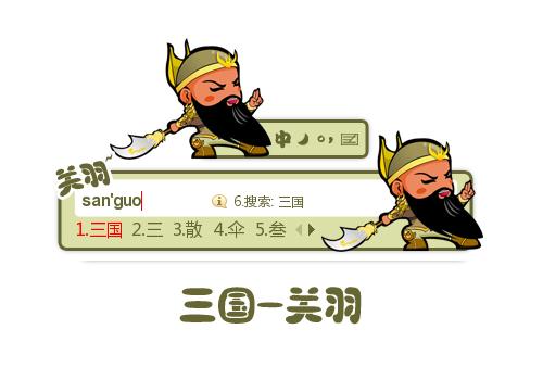 关羽简笔画步骤 q版
