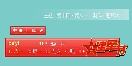 爱中国·爱八一