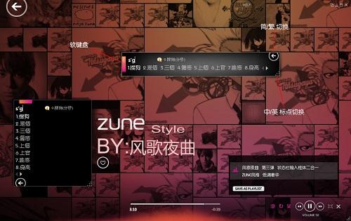 zune style - 皮肤下载 - 搜狗拼音输入法