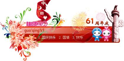 健康宝贝—国庆庆典
