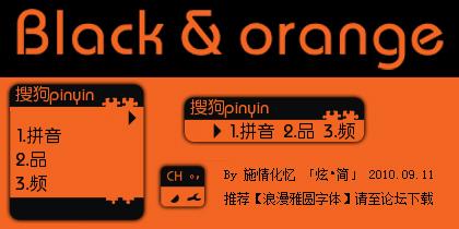 炫简-黑橙配