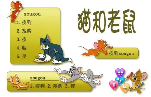 >> 猫和老鼠
