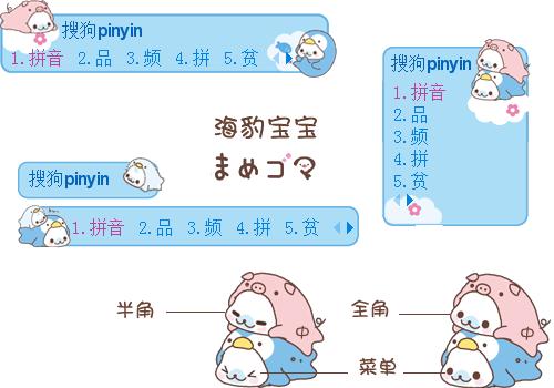 【海豹宝宝】小动物系列之小猪和企鹅