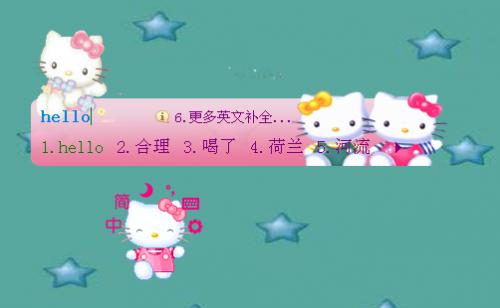 hello kitty 动态版.