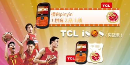 PC-TCL篮球手机