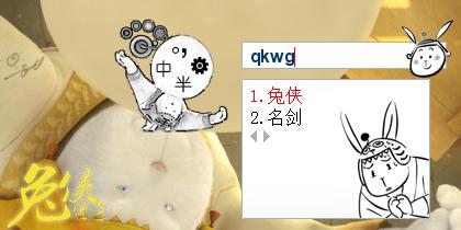兔侠传奇-兔二-极简黑白
