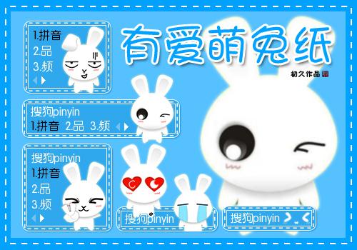 次 时  间:2011-08-05 19:01:05 标  签: 中国 蓝色 卡通 可爱 兔 萌