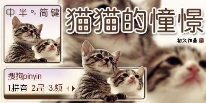 【初久】猫猫的祈祷