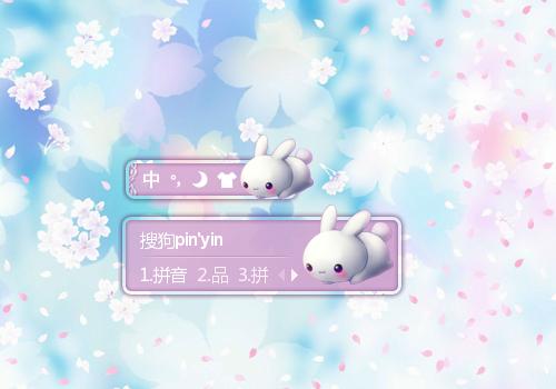 萌萌小白兔 - 搜狗拼音输入法