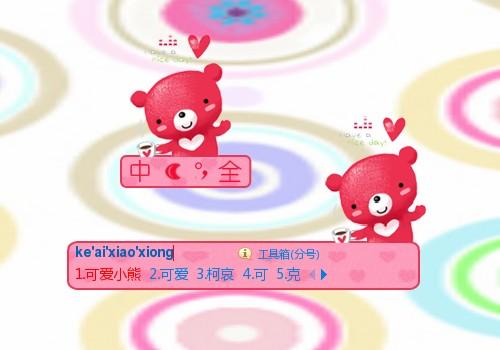 可爱粉红小熊 - 搜狗拼音输入法