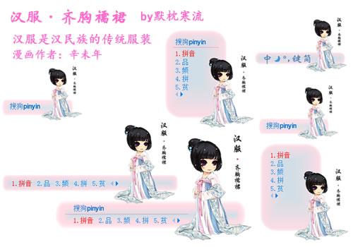 汉服·齐胸襦裙 蓝 - 搜狗拼音输入法 - 搜狗皮肤