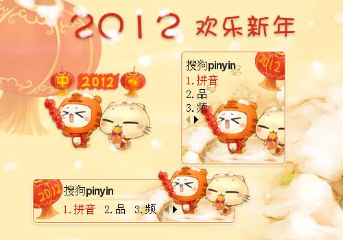 2012祥龙送瑞--新年快乐 - 搜狗拼音输入法 - 搜