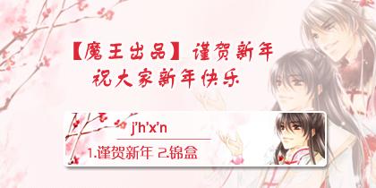 【景诺】鬼小妞·月儿弯弯