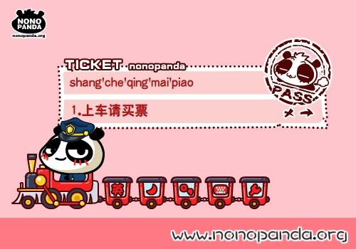 nonopanda小火车