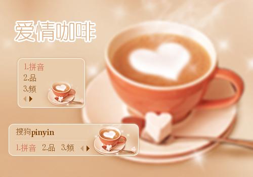 奶茶手绘图爱情