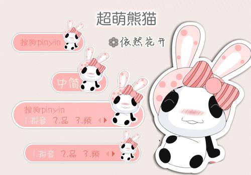 【依然】超萌熊猫